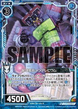 B13-023 Sample