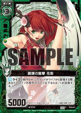 F10-011 Sample
