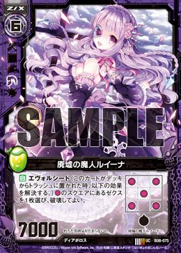 B08-075 Sample