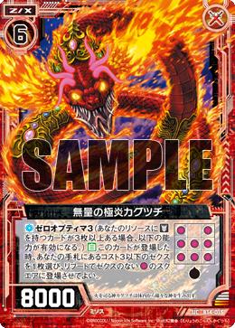 B14-015 Sample
