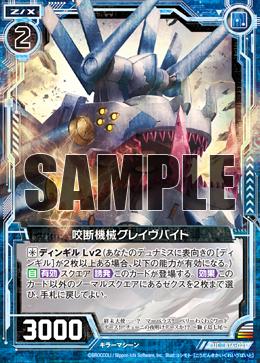 B16-021 Sample