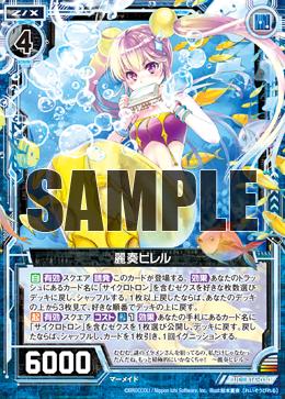 B16-030 Sample
