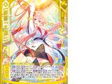 """""""Overshift - The Sun"""" Sakura"""