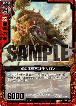 B08-007 Sample