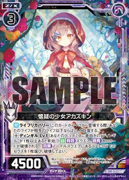 B17-064 Sample