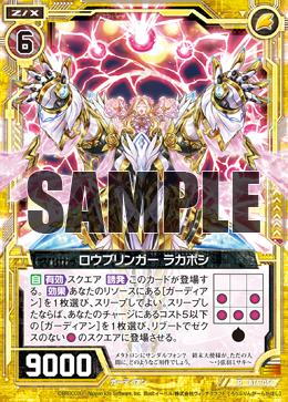 B16-056 Sample