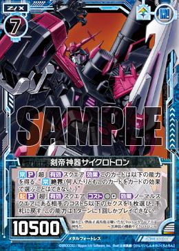 E10-016 Sample