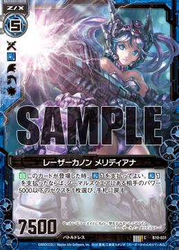 B10-031 Sample