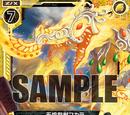 Five Luminous Holy Beast, Makara