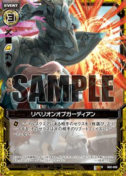 B02-059 Sample