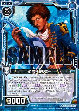 B17-021 Sample