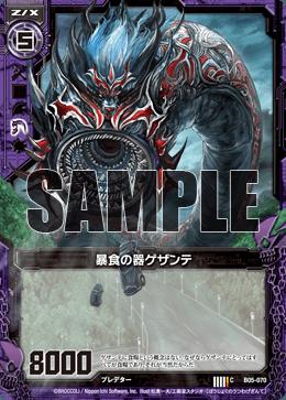 B05-070 Sample