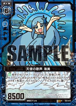 E03-015 Sample