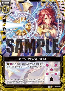B05-059 Sample
