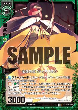 B10-083 Sample