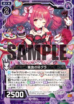 B19-063 Sample