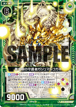 B24-082 Sample