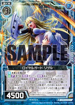 B24-023 Sample