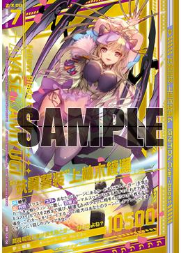 B24-103 Sample