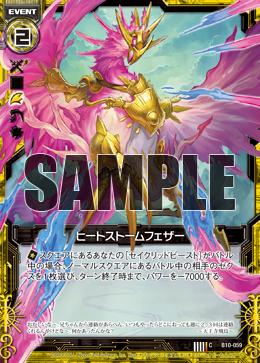 B10-059 Sample