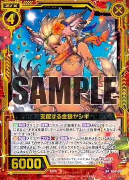 B24-007 Sample