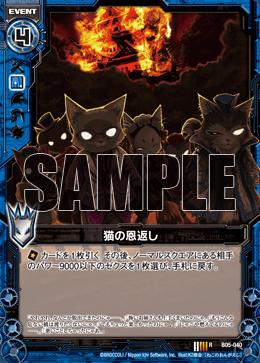 B05-040 Sample