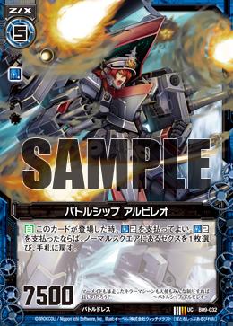 B09-032 Sample
