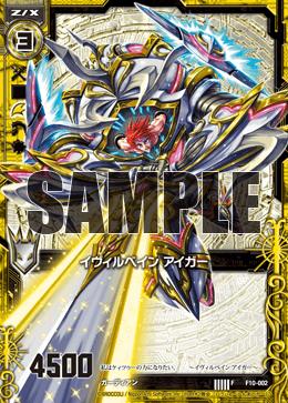 F10-002 Sample
