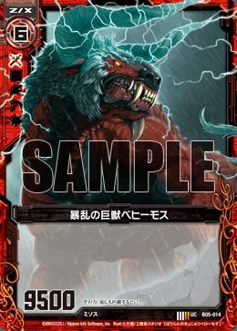 B05-014 Sample