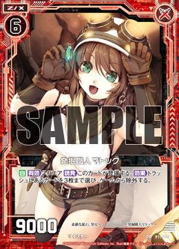 P17-017 Sample