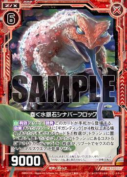 B21-017 Sample