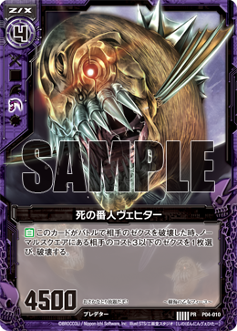 P04-010 Sample