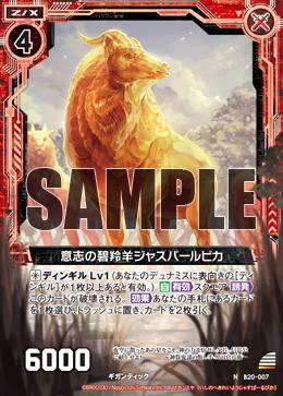 B20-007 Sample