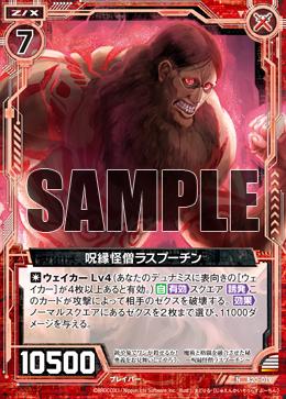 B20-019 Sample
