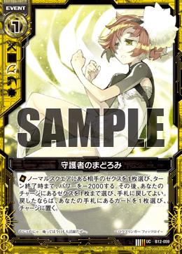 B12-059 Sample