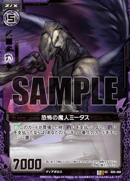 B05-068 Sample