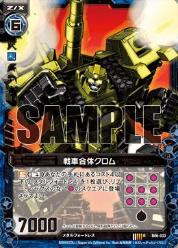 B06-033 Sample