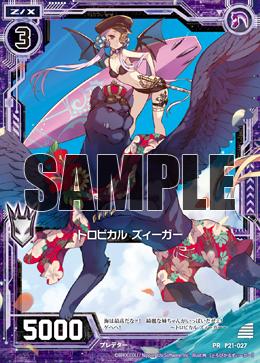 P21-027 Sample