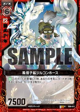 B08-015 Sample