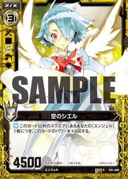 E01-009 Sample