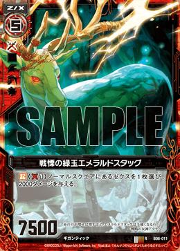 B06-011 Sample