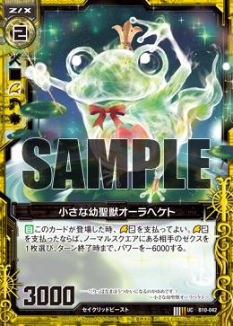 B10-042 Sample