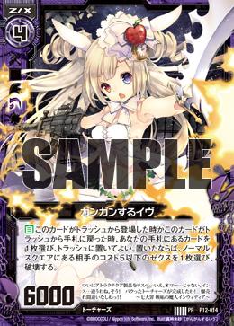 P12-014 Sample