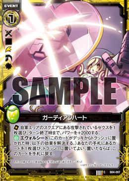 B04-057 Sample