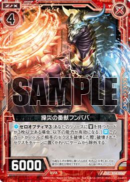 B14-006 Sample