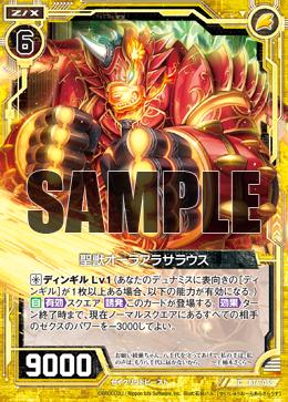 B16-055 Sample