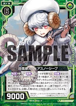 B23-096 Sample