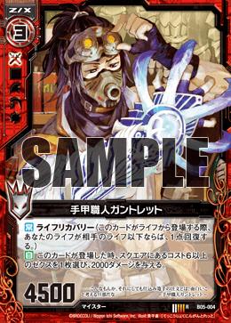 B05-004 Sample