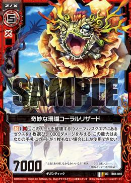 B04-010 Sample
