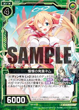 B20-090 Sample